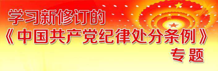学习新修订的《中国共产党纪律处分条例》专题