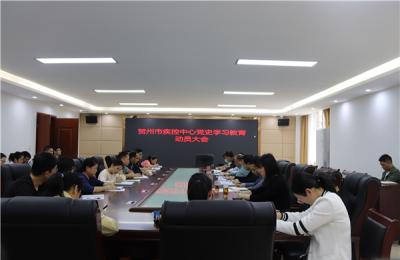 贺州市疾病预防控制中心召开党史学习教育动员会