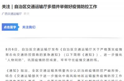 注意!非必要,不前往!广西暂停驶往中高风险地区的省际客运班线
